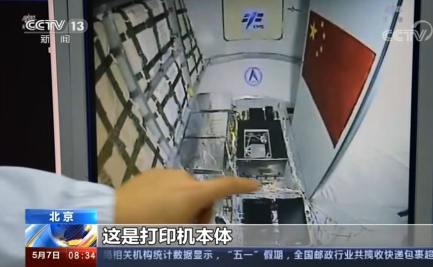 A view inside the Chinese new-generation crew spacecraft.